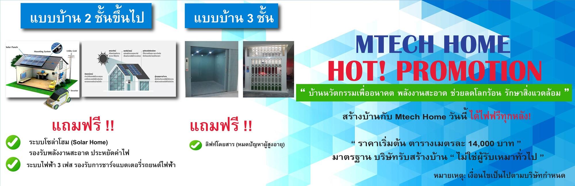 Promotion Mtech-22 Mar 2021
